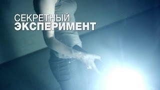 Секретный эксперимент. Первый русский трейлер. Banshee Chapter 2013