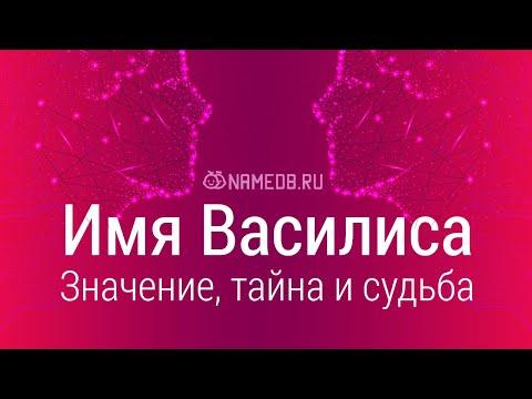 Значение имени Василиса: карма, характер и судьба