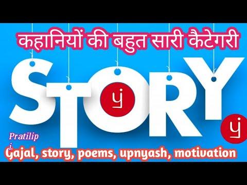 Read all types story pratilipi app se full review | apni stori dalen kahani  read katen