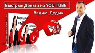 ▲Видео Отзыв о тренинге ▲$$$Быстрые Деньги на YouTube$$$▲Вадима Дедыка▲