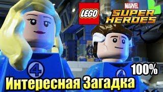 Lego Marvel Super Heroes #27 — Интересная Загадка {PC} прохождение часть 27