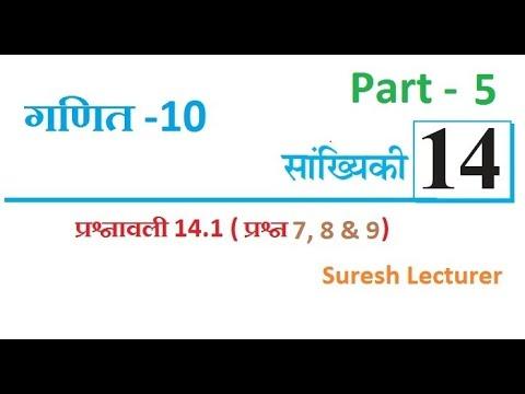Statistics class 10 maths Chapter 14 Part 5