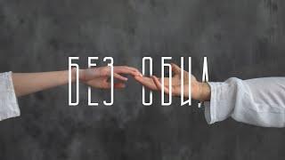День Ангела - Без обид (премьера клипа) 0+