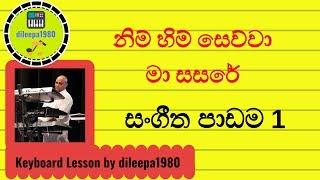 nim-him-sewwa-organ-lesson-by-dileepa-part-1