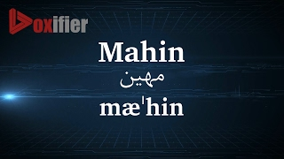 How to Pronunce Mahin (مهین) in Persian (Farsi) - Voxifier.com