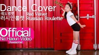 나하은 (Na Haeun) - 레드벨벳 (Red Velvet) - 러시안룰렛 (Russian Roulette) - 댄스커버