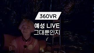 [360VR] 그대뿐인지 - 예성(YeSung) 라이브 / 우주를 줄게
