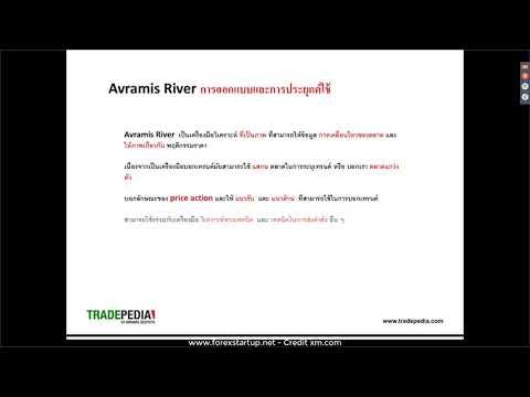 สอนเทรด Forex ออนไลน์ - Avramis River เบื้องต้น - วิเคราะห์ Forex 01/04/2562