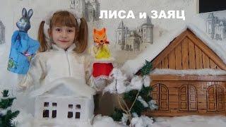 ЛИСА И ЗАЯЦ  Русская народная сказка для детей THE FOX AND THE HARE Russian folk tale for kids.