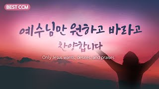 "[BEST CCM] 원하고 바라고 찬양합니다 ""Only Jesus wants, desires, and praises."""