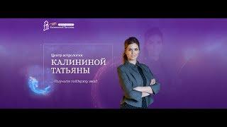 как делать прогнозы правильно - астролог Калинина Татьяна