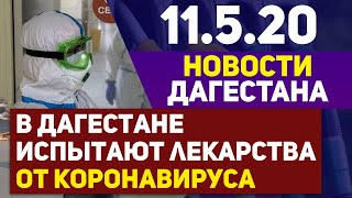 Новости Дагестана за 11.05.2020 год