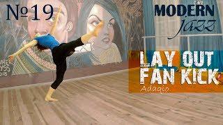 Урок №19 - lay out & fan kick | Modern jazz dance.