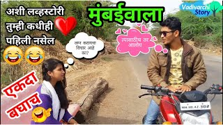 मुंबईवाला   Innocent Love Story   Full Marathi short Film   वाडीवरची स्टोरी  