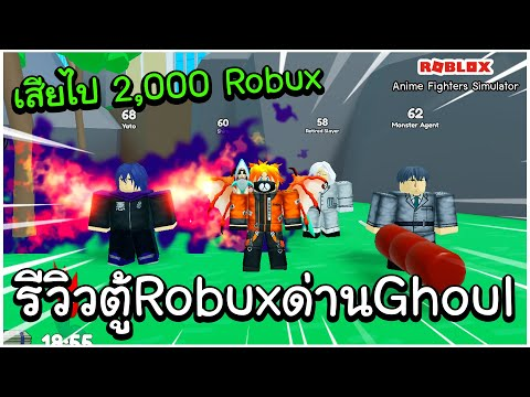 Roblox Anime Fighters Simulator - รีวิวตู้โรบัคด่านกูล สุ่ม2000Robux!