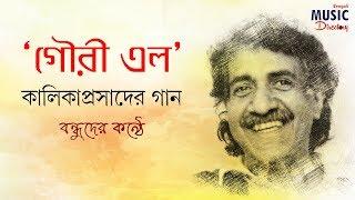 গৌরী এল | Gouri Elo | Kalika | DOHAR | Lopa | Anupam | Upal | Aditi | Rishi | Tirtha | Sahaj Ma