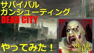 爽快!ゾンビガンシューティング「Dead City」やってみた【撃ちまくり】 thumbnail