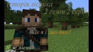 Історія лісника 2 сезон: 2 cерія Майнкрафт фильм #УКРАЇНСЬКОЮ {HD}  - Minecraft animation