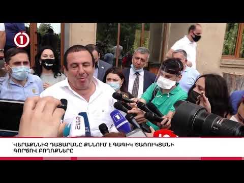 1inTV I ՈՒՂԻՂ I ПРЯМАЯ ТРАНСЛЯЦИЯ I LIVE FROM ARMENIA I 07 ՀՈՒԼԻՍԻ, 2020
