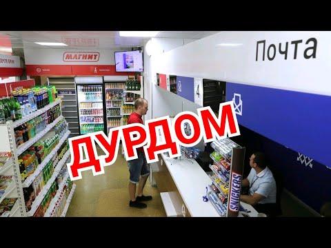 Почта России торгует продуктами питания и лекарством