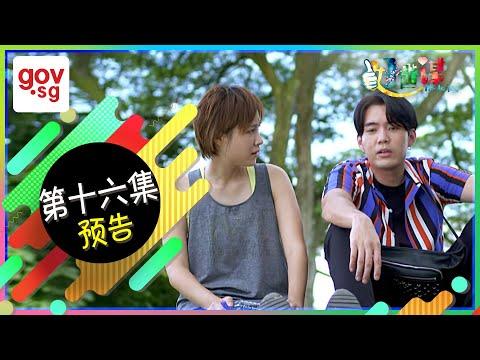 "《好世谋》第十六集(最后一集)预告 – ""Ho Seh Bo"" Episode 16 (Season Finale) Trailer"