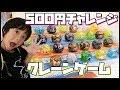 【スクイーズ】ディズニーキラキラボール500円チャレンジ【クレーンゲーム】