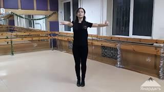 """Обучение крымскотатарским танцам - Урок 3 """"Основные движения у девушек в крымскотатарком танце"""""""