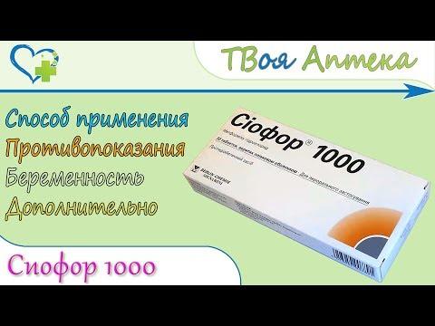 Сиофор 1000 (метформин) показания, описание, отзывы