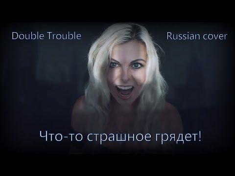 Что-то страшное грядет! - Double Trouble (Russian Cover By Sadira) - Harry Potter