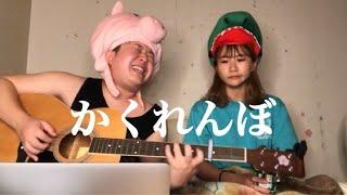 優里−かくれんぼをカップルで歌ってみた!