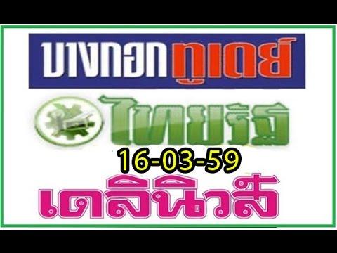 หวยไทยรัฐ บางกอกทูเดย์ เดลินิวส์ หวยบ้านเมือง งวดวันที่ 16/03/59
