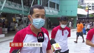 【新加坡大选】提名日前周末 反对党走访有意参选选区