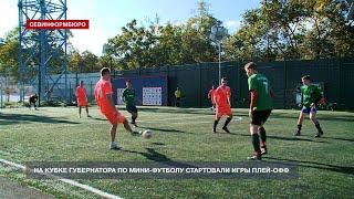 На Кубке губернатора Севастополя по мини футболу стартовали игры плей офф