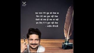 TUMHE KHUD SE JUDA KAR DUN | Azeem Shirazi | Hindi & Urdu Poet