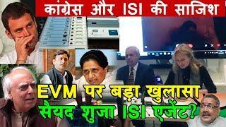 EVM पर बड़ा खुलासा सैयद शुजा निकला ISI एजेंट ? कांग्रेस के साथ मिलकर रची थी साजिश ? The News