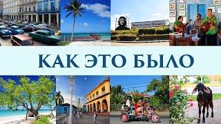 Куба: путешествие по острову Свободы на машине (как это было)(Зимой так согревают воспоминания о поездках в теплые тропические страны.. и мы для этих целей недавно вспом..., 2016-01-18T09:03:40.000Z)