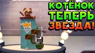 КОТЁНОК ТЕПЕРЬ ЗВЕЗДА! - CATS: Crash Arena Turbo Stars