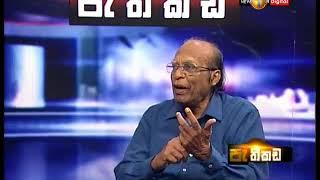 Pathikada with Bandula Jayasekara 15th of November 2018, Mr. Dew Gunasekera - Former Minister Thumbnail