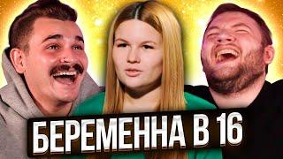 Беременна в 16 - 1 серия 4 сезона