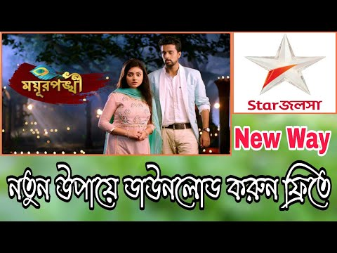 How To Download Star Jalsa Serial Natok With [New Way] Without Bengali Tv Sreial.net
