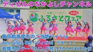 ご当地アイドルが多摩市のテーマソング作っちゃいました!!/ 東京多摩...