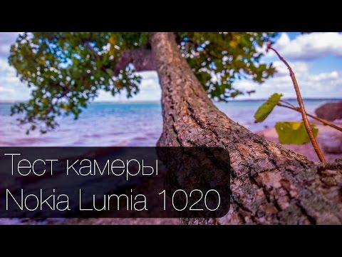 Тест камеры Nokia Lumia 1020