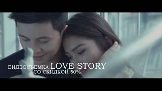 Видеосъемка Love Story в Бишкеке