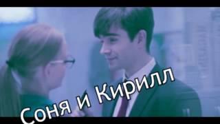 ♥Соня и Кирилл-Неделимые/ Вы все меня бесите♥