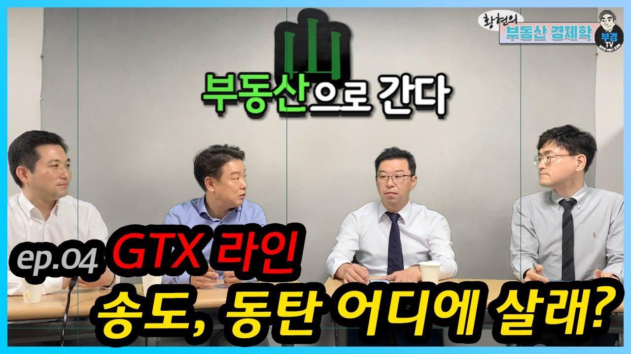 [부동산으로간다] ep.04 - GTX 라인 끝 도시 중 송도, 동탄 어디에 살래?