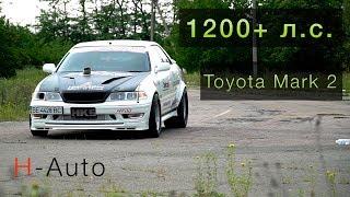 """Toyota Mark 2 (1200+л.с.) - Он вас удивит! Комфортный """"городской"""" автомобиль."""