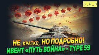 "Ивент ""ПУТЬ ВОИНА"" на Type 59 | Подробно | D_W_S | Wot Blitz"