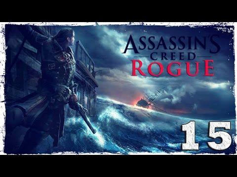 Смотреть прохождение игры Assassin's Creed Rogue. #15: Битва за Луисбург.