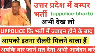 up police new bharti salary constable 2018 | up police salary constable | up police salary news