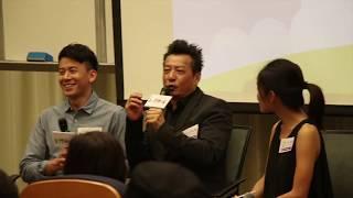 「代代有愛 家心相聚」分享- 石修先生及陳宇琛先生 (完整版)